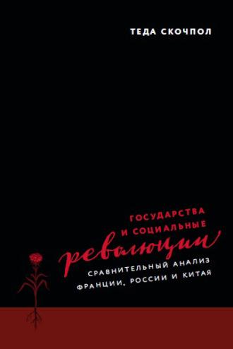 Теда Скочпол, Государства и социальные революции. Сравнительный анализ Франции, России и Китая