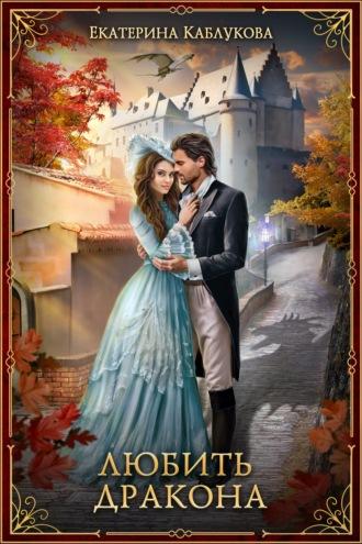 Екатерина Каблукова, Любовь дракона