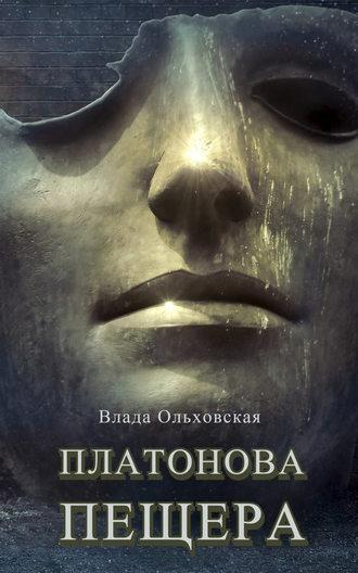 Влада Ольховская, Платонова пещера