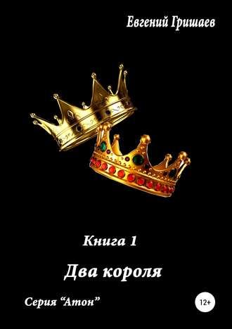 Евгений Гришаев, Атон. Два короля