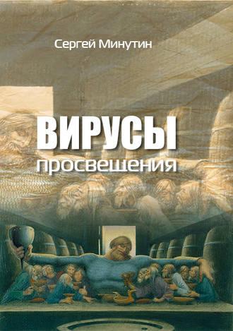 Сергей Минутин, Вирусы просвещения