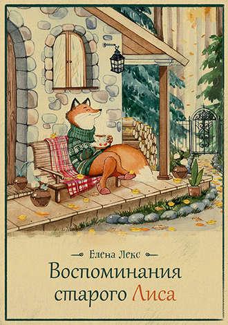 Елена Лекс, Воспоминания Старого Лиса