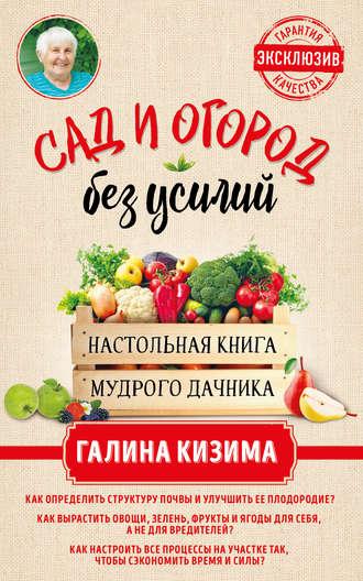 Галина Кизима, Сад и огород без усилий. Настольная книга мудрого дачника