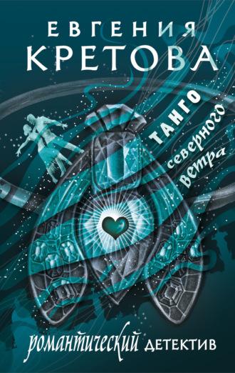 Евгения Кретова, Танго sforzando