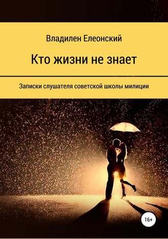 Владилен Елеонский, Кто жизни не знает