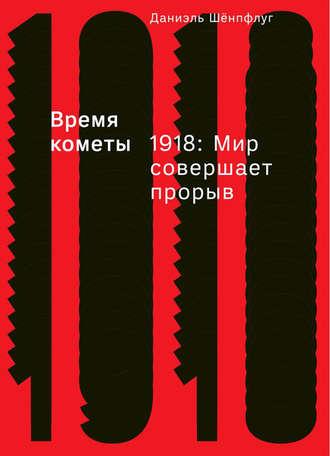 Даниэль Шёнпфлуг, Время кометы. 1918: Мир совершает прорыв