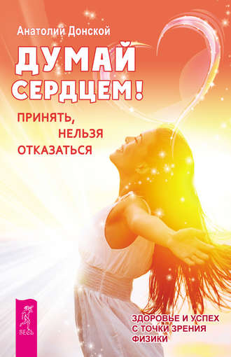 Анатолий Донской, Думай сердцем! Принять, нельзя отказаться