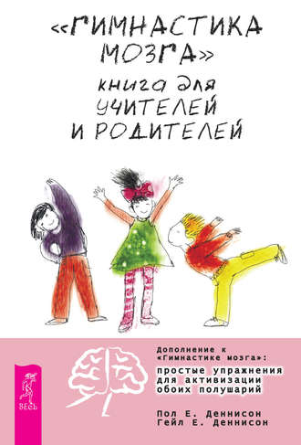 Пол Деннисон, Гейл Деннисон, «Гимнастика мозга». Книга для учителей и родителей