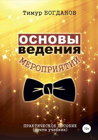Тимур Богданов, Основы ведения мероприятий