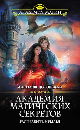 Алена Федотовская, Академия магических секретов. Расправить крылья