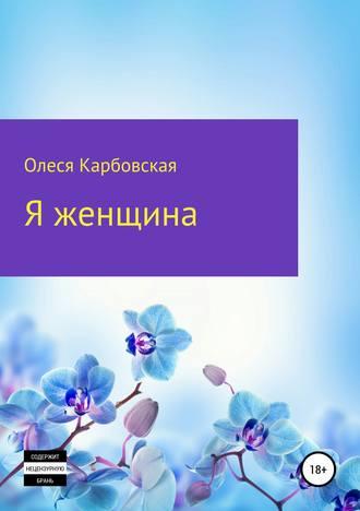 Олеся Карбовская, Я женщина