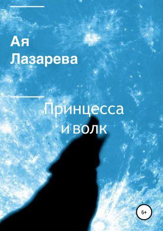 Ая Лазарева, Принцесса и волк