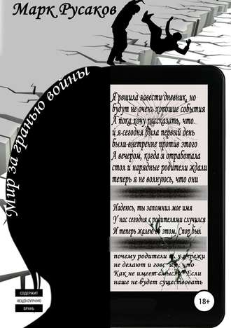 Марк Русаков, Мир за гранью войны