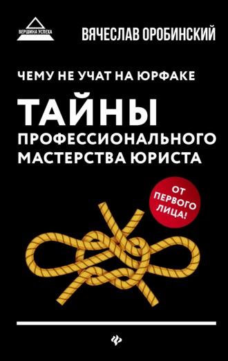 Вячеслав Оробинский, Чему не учат на юрфаке. Тайны профессионального мастерства юриста