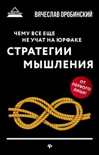 Вячеслав Оробинский, Чему все еще не учат на юрфаке. Стратегии мышления
