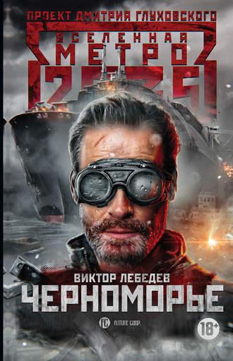 Виктор Лебедев, Метро 2035: Черноморье