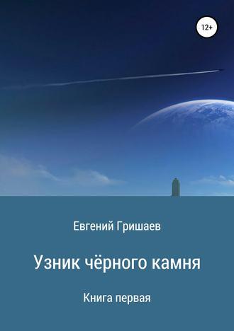 Евгений Гришаев, Узник чёрного камня. Книга первая