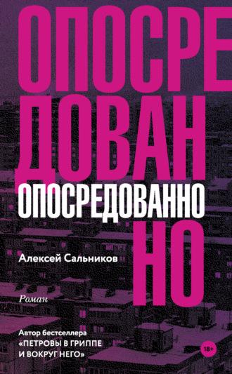 Алексей Сальников, Опосредованно