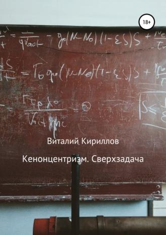 Виталий Кириллов, Кенонцентризм. Сверхзадача