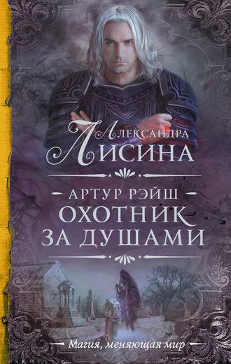 Александра Лисина, Охота начинается. Охотник за душами (сборник)