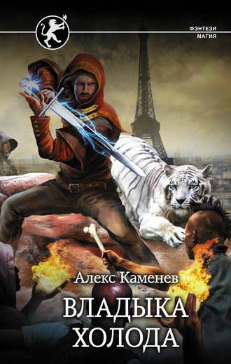 Алекс Каменев, Владыка холода