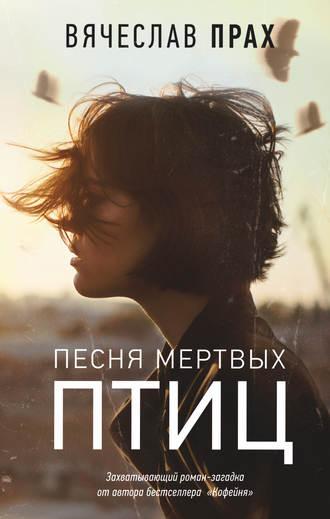 Вячеслав Прах, Песня мертвых птиц