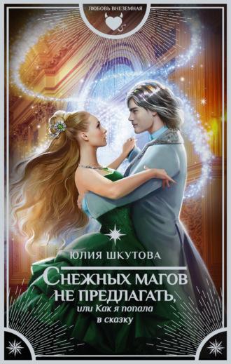 Юлия Шкутова, Снежных магов не предлагать, или Как я попала в сказку