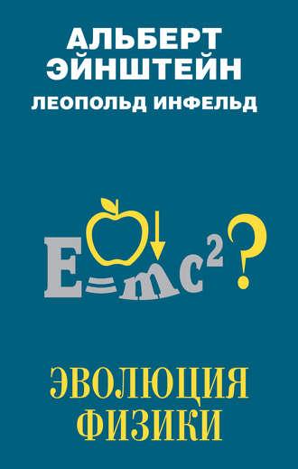 Альберт Эйнштейн, Леопольд Инфельд, Эволюция физики