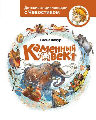 Елена Качур, Каменный век