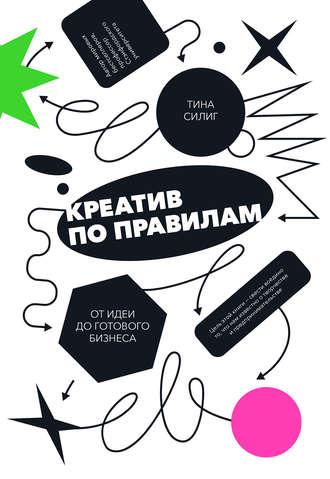 Тина Силиг, Креатив по правилам. От идеи до готового бизнеса