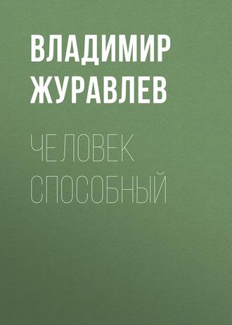 Владимир Журавлев, Человек способный