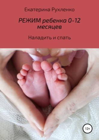 Екатерина Рухленко, Режим ребенка 0-12 месяцев. Наладить и спать