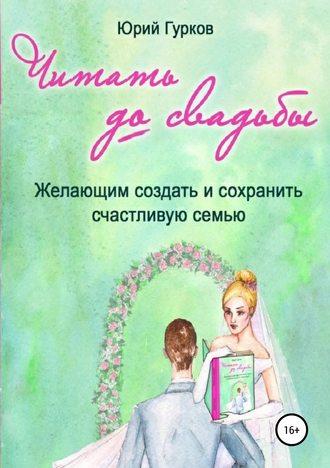 Юрий Гурков, Читать до свадьбы