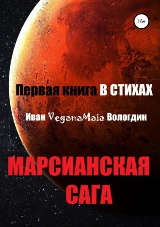 Иван Вологдин, Марсианская сага