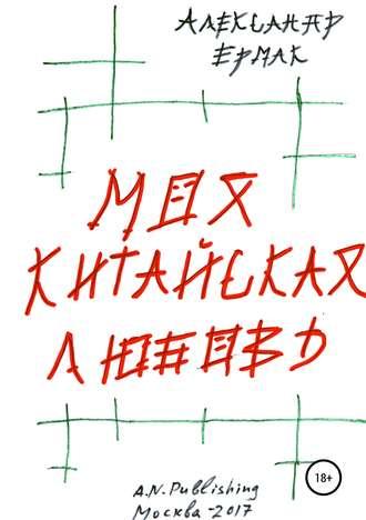 Александр Ермак, Моя китайская любовь