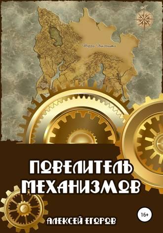 Алексей Егоров, Повелитель механизмов