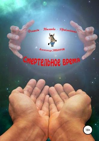 Александр Зиборов, Смертельное время