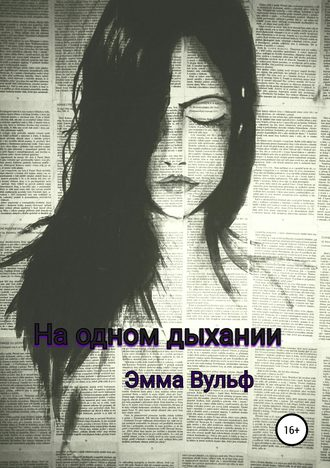 Эмма Вульф, На одном дыхании