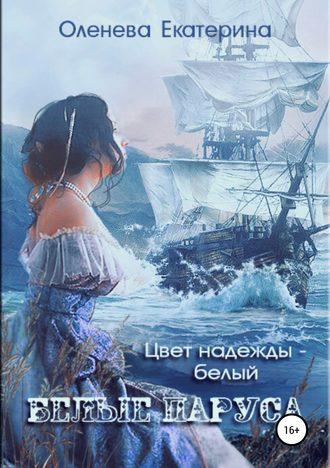 Екатерина Оленева, Белые паруса