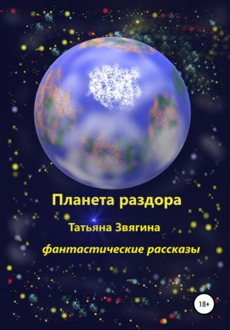 Татьяна Звягина, Планета раздора