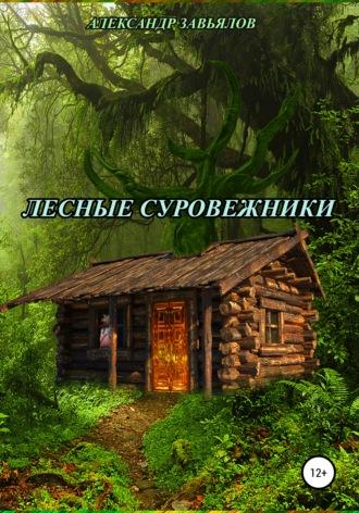 Александр Завьялов, Лесные суровежники
