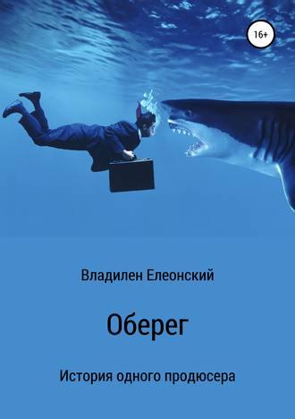 Владилен Елеонский, Оберег