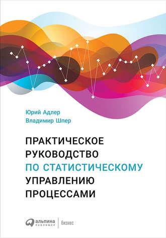 Владимир Шпер, Юрий Адлер, Практическое руководство по статистическому управлению процессами