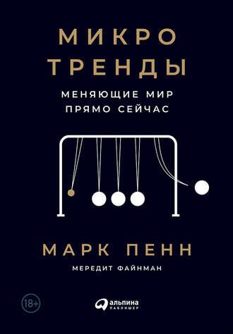 Марк Пенн, Мередит Файнман, Микротренды, меняющие мир прямо сейчас