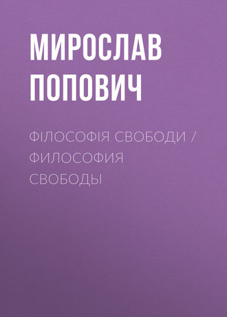 Мирослав Попович, Н. Вяткіна, Філософія свободи / Философия свободы