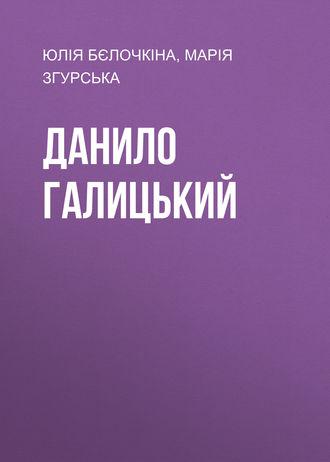 Мария Згурская, Юлия Белочкина, Данило Галицький
