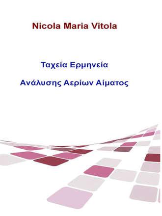 Nicola Maria Vitola, Ταχεία Ερμηνεία Ανάλυσης Αερίων Αίματος