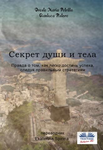 Oreste Maria Petrillo, Gianluca Pistore, Секрет Души И Тела