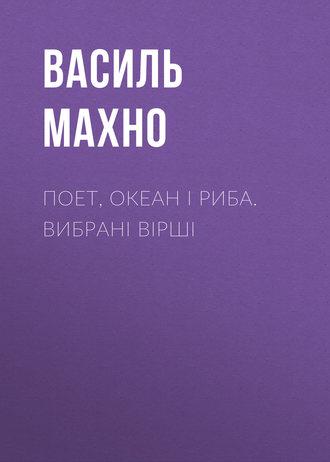 Василь Махно, Поет, океан і риба. Вибрані вірші
