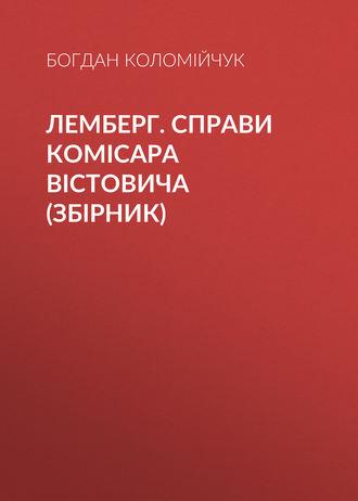Богдан Коломійчук, Лемберг. Справи комісара Вістовича (збірник)